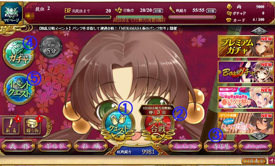 戦国武将姫マイページ